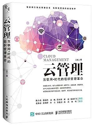 云管理:互联网+时代的组织管理革命.pdf
