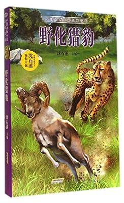野化猎豹/中国动物小说品藏书系.pdf