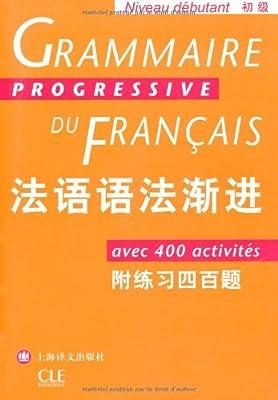 法语语法渐进.pdf