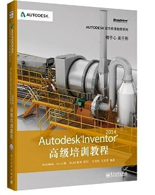 Autodesk Inventor 2014高级培训教程.pdf