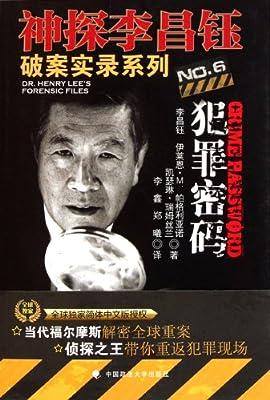 神探李昌钰破案实录6:犯罪密码.pdf