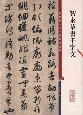 智永草书千字文.pdf