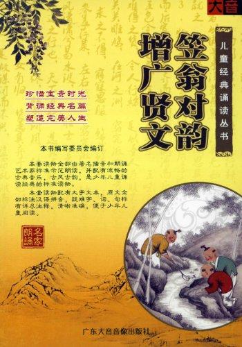 笠翁对韵增广贤文 书 CD