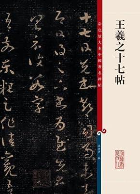 彩色放大本中国著名碑帖•王羲之十七帖.pdf