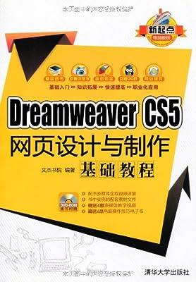 Dreamweaver CS5网页设计与制作基础教程.pdf