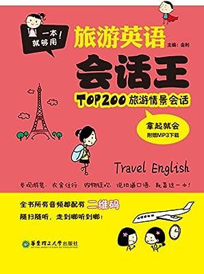 一本就够用!旅游英语会话王·TOP200旅游情景会话拿起就会.pdf
