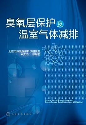 臭氧层保护及温室气体减排.pdf