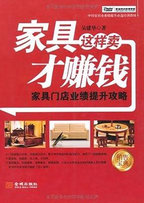 家具这样卖才赚钱:家具门店业绩提升攻略.pdf