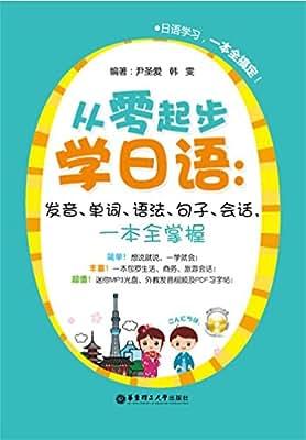 从零起步学日语:发音、单词、语法、句子、会话一本全掌握.pdf