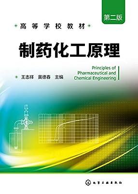 制药化工原理.pdf