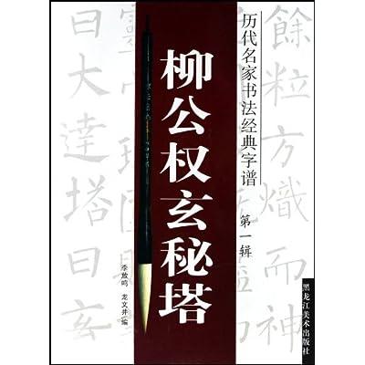 李放鸣 9787531815464   行书 菁菁校园钢笔书法规范字精讲