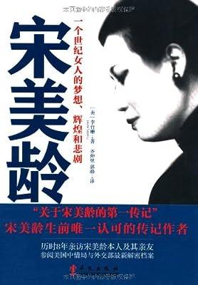 宋美龄:一个世纪女人的梦想、辉煌和悲剧.pdf
