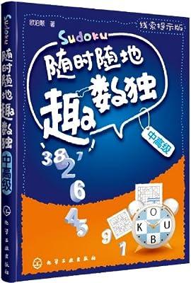 随时随地趣数独――中高级.pdf