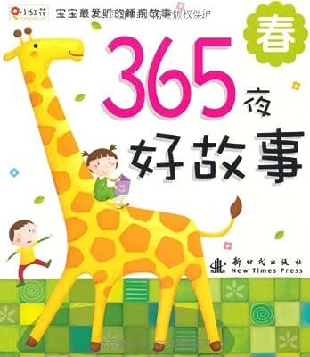 宝宝最爱听的睡前故事•365夜好故事:春.pdf