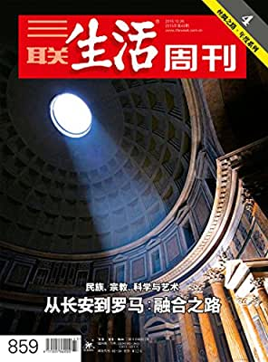 三联生活周刊·从长安到罗马:融合之路.pdf