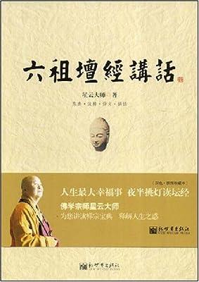 六祖坛经讲话.pdf