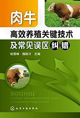 肉牛高效养殖关键技术及常见误区纠错.pdf