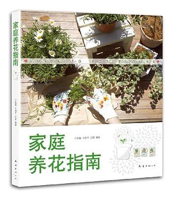 家庭养花指南.pdf