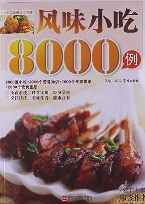 风味小吃8000例.pdf