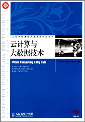 工业和信息化人才培养规划教材:云计算与大数据技术.pdf
