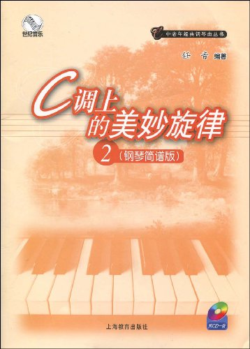 妙旋律2 钢琴简谱版 附CD光盘1张