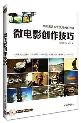 微电影创作技巧.pdf
