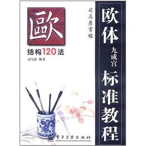 司马彦毛笔字帖 欧体九成宫标准教程 结构120法