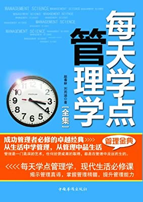 每天学点管理学全集.pdf