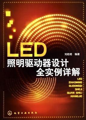 LED照明驱动器设计全实例详解.pdf