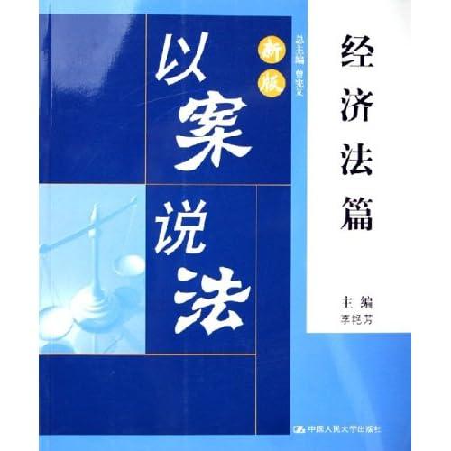 新版以案说法(经济法篇)