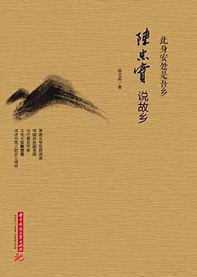 此身安处是吾乡:陈忠实说故乡.pdf