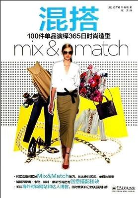 混搭:100件单品演绎365日时尚造型.pdf