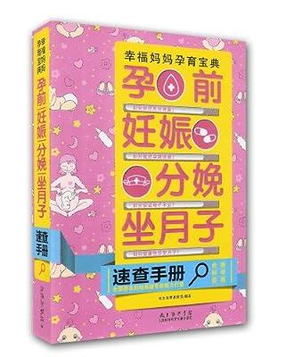 孕前·妊娠·分娩·坐月子速查手册.pdf