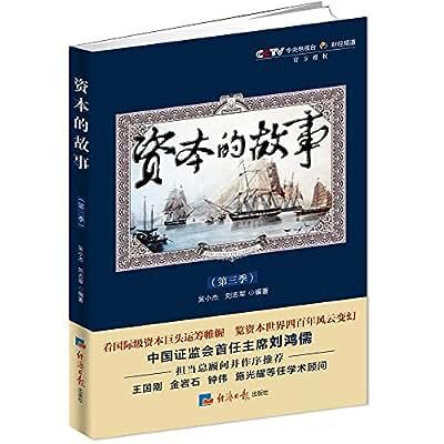 资本的故事.pdf