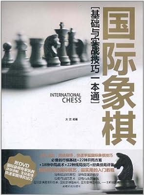 国际象棋:基础与实战技巧一本通.pdf