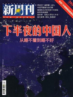 新周刊.pdf