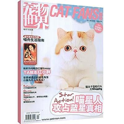 宠物世界猫迷 2016年新刊杂志预订 2月起订 杂志订阅.pdf