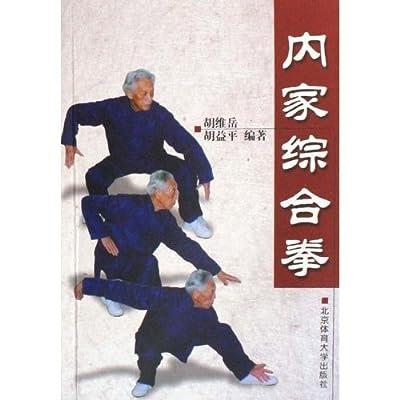 内家综合拳.pdf