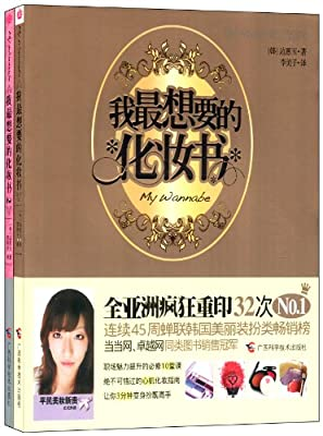 我最想要的化妆书.pdf
