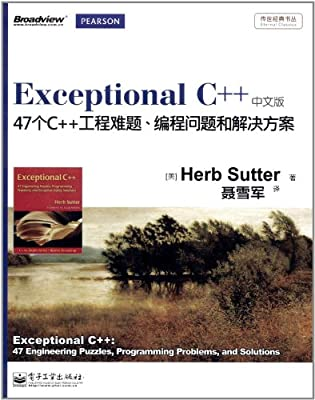 Exceptional C++:47个C++工程难题、编程问题和解决方案.pdf
