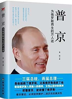 普京:为俄罗斯而生的万人迷.pdf