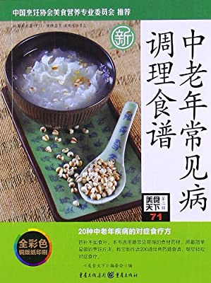 中老年常见病调理食谱.pdf
