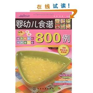 婴幼儿食谱王:畅销版
