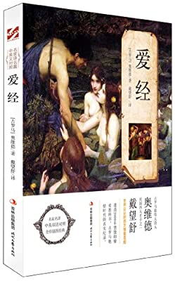 名家译名篇:爱经.pdf