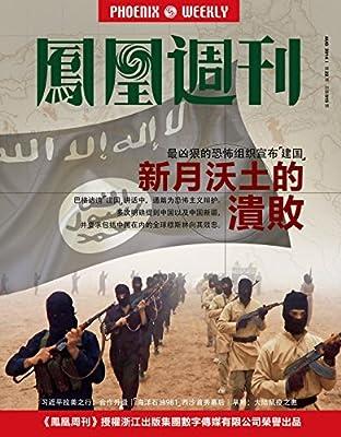 香港凤凰周刊 2014年22期.pdf