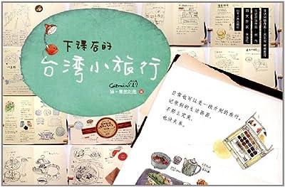 下课后的台湾小旅行.pdf