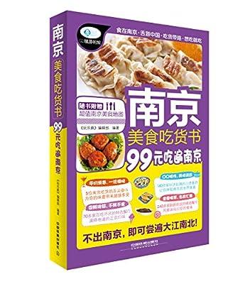 南京美食吃货书.pdf
