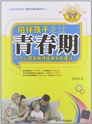 陪伴孩子走过青春期:一个心理咨询师给家长的建议.pdf