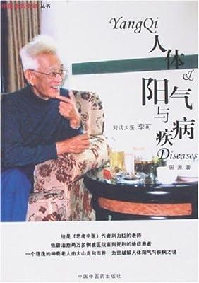 人体阳气与疾病:对话大医李可.pdf