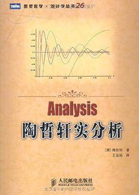 图灵数学•统计学丛书•陶哲轩实分析.pdf